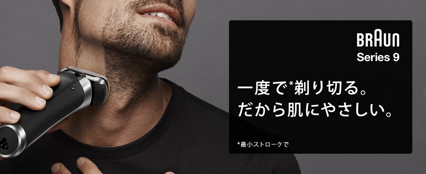 Braun Series 9 一度で*剃り切る。だから、肌にやさしい。 *最少ストロークで
