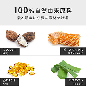 100%自然由来原料