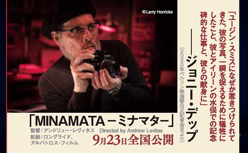 映画「MINAMATAーミナマター」