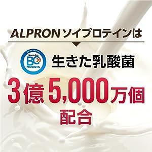 アルプロン ココアミルク