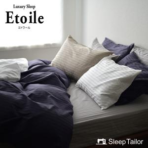 エトワール etoile ストライプ柄 枕カバー 綿サテン