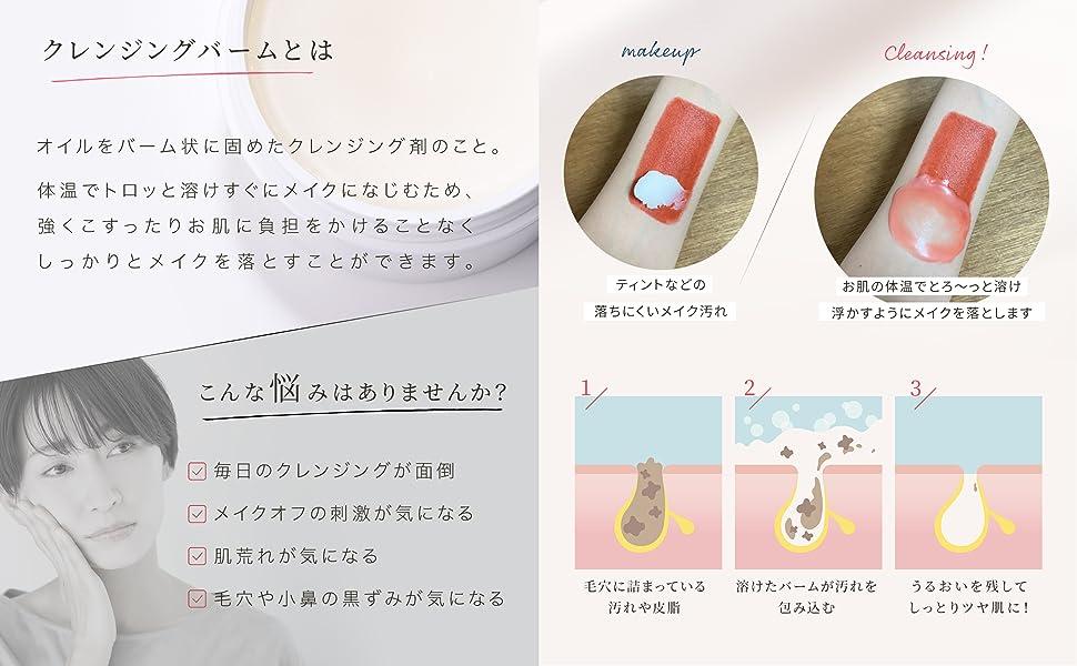 """""""クレンジングが楽しい""""という新感覚"""