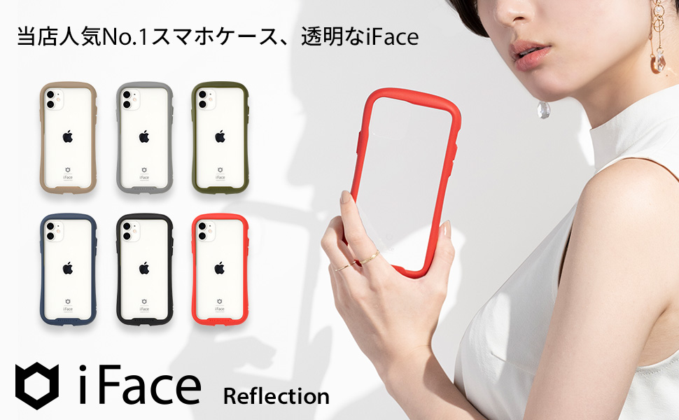 iFace reflection iPhone ケース