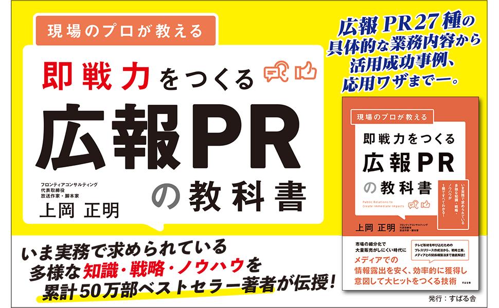 現場のプロが教える 即戦力をつくる広報PRの教科書