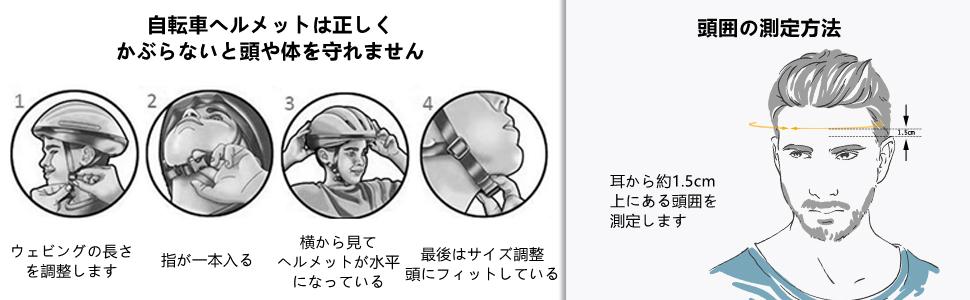 自転車ヘルメットは正しくかぶらないと頭や体を守れません