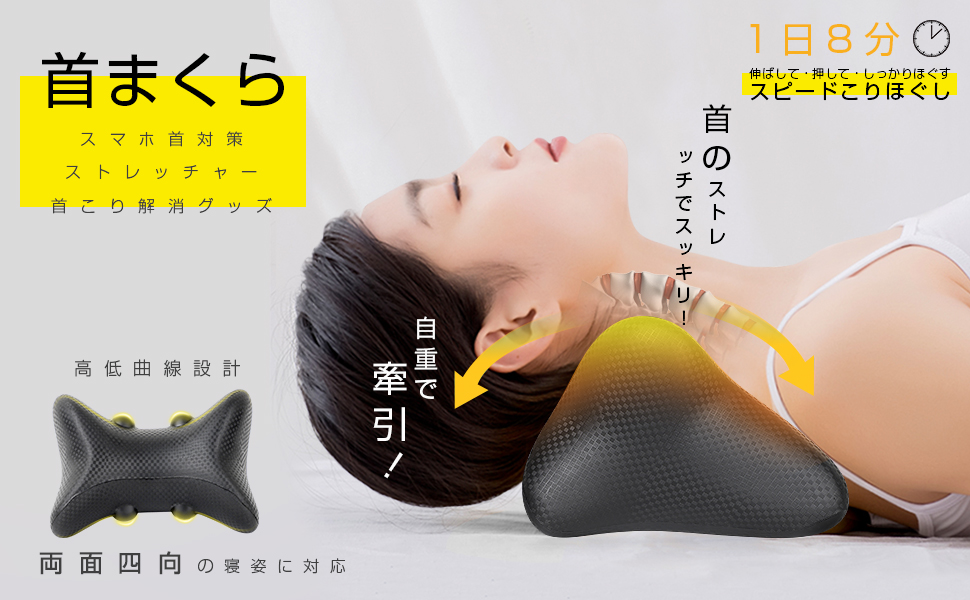 Neck Stretching Pillow