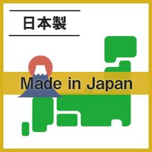 紙の日本製を表示した説明文です。