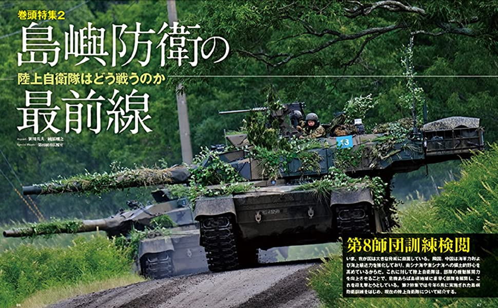 アームズマガジン21年10月号