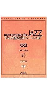 ジャズ無窮動トレーニング