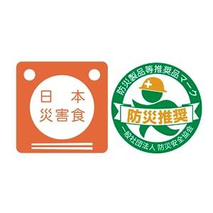 日本災害食 防災安全協会