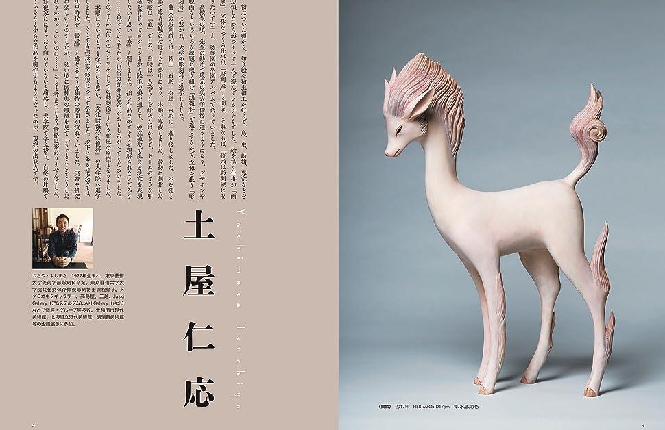 現代彫刻アンソロジーB