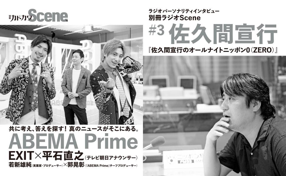 別冊カドカワScene 08 (カドカワムック)