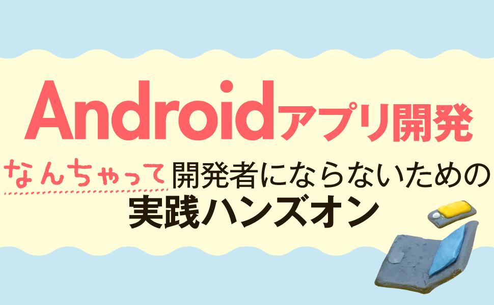 好評シリーズのJava対応版がリニューアル。SDKバージョンが上がっても通用する「Androidアプリ開発の基礎力」を習得!