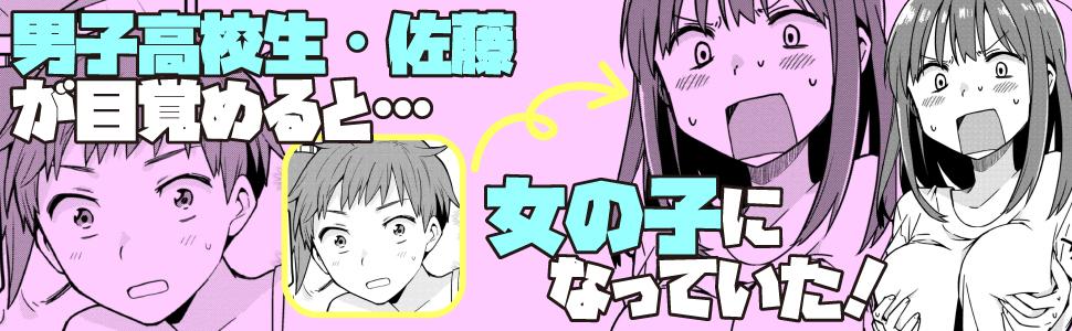 朝起きたら女の子になっていた男子高校生たちの話 (角川コミックス・エース)
