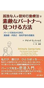 孤独な人が認知行動療法で素敵なパートナーを見つける方法