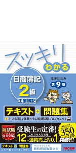 スッキリわかる 日商簿記2級 工業簿記 第9版 [テキスト&問題集]