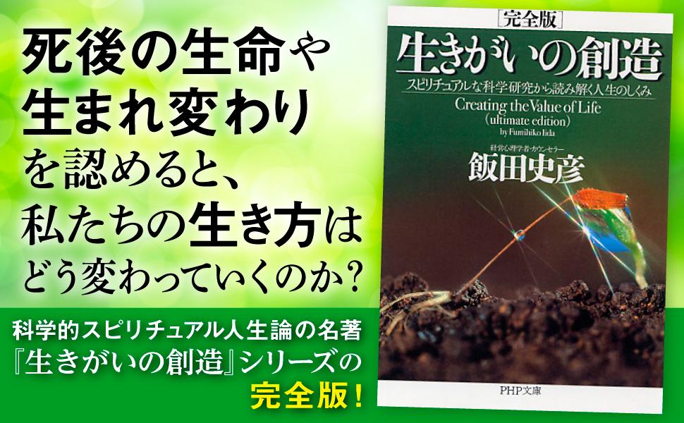 死後の生命 生まれ変わり 生き方 科学的 スピリチュアル 人生論 名著 生きがいの創造 シリーズ 完全版 本書 改訂 解説 情報 飯田史彦