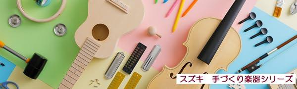 スズキ 手づくり楽器シリーズ