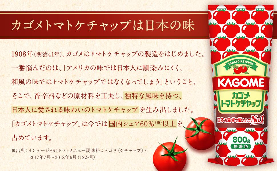カゴメトマトケチャップは日本の味
