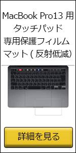 Apple MacBook Pro 13インチ 2020年モデル 用 タッチパッド専用保護フィルム マット(反射低減)タイプ