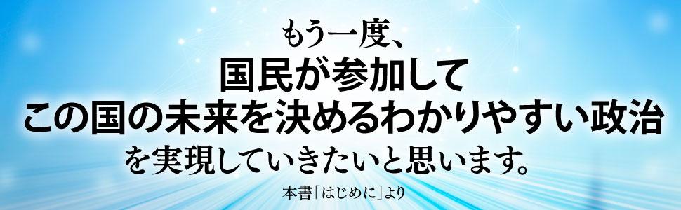 国民 参加 国 未来 決める わかりやすい政治 実現 はじめに 日本を前に進める 河野太郎