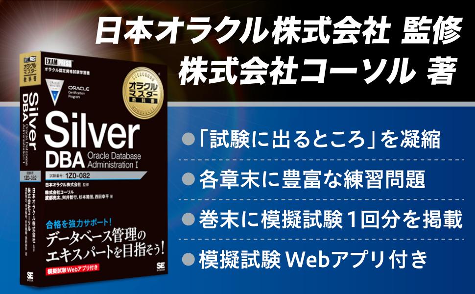 日本オラクル株式会社監修。19cに対応した「オラクルマスターSilver DBA」試験の学習書!
