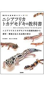 ニシアフリカトカゲモドキの教科書