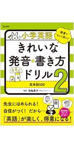 小学英語 きれいな発音・書き方ドリル2 英単語500