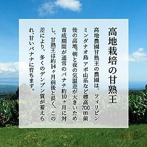 高地栽培の甘熟王