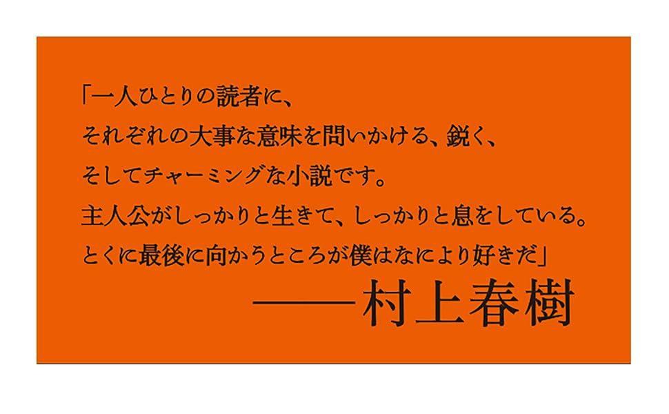 「夏物語」文庫帯表4
