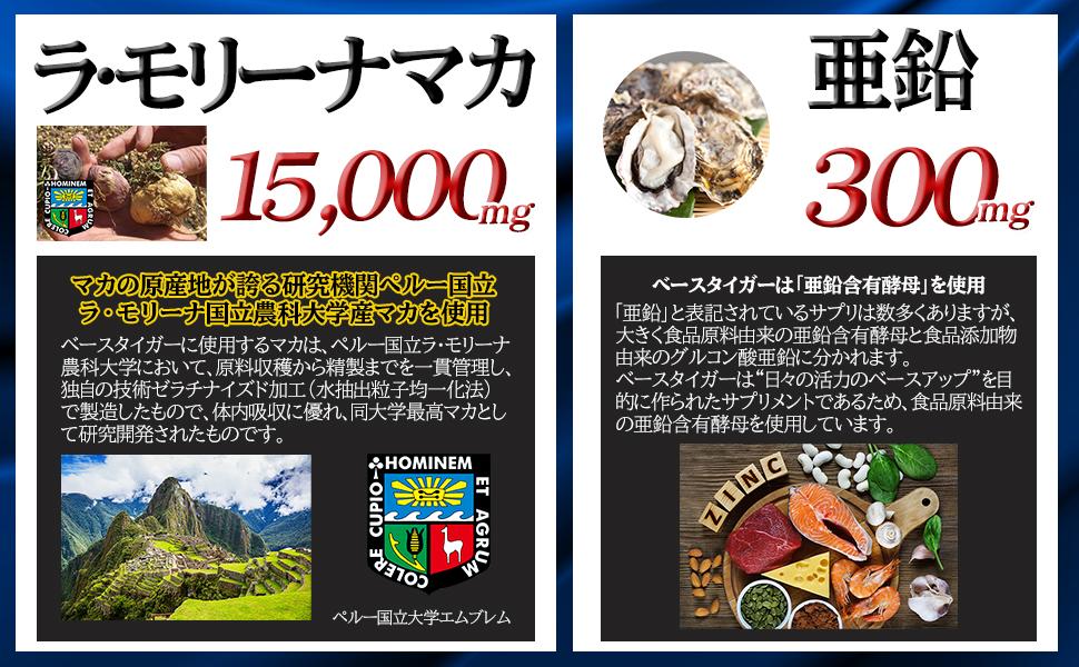 ベースタイガー ( BASE TIGER ) マカ 亜鉛 国産すっぽん ビタミン レスベラトロール 150粒×1袋 30日用