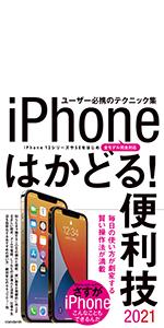 iPhoneはかどる!便利技2021