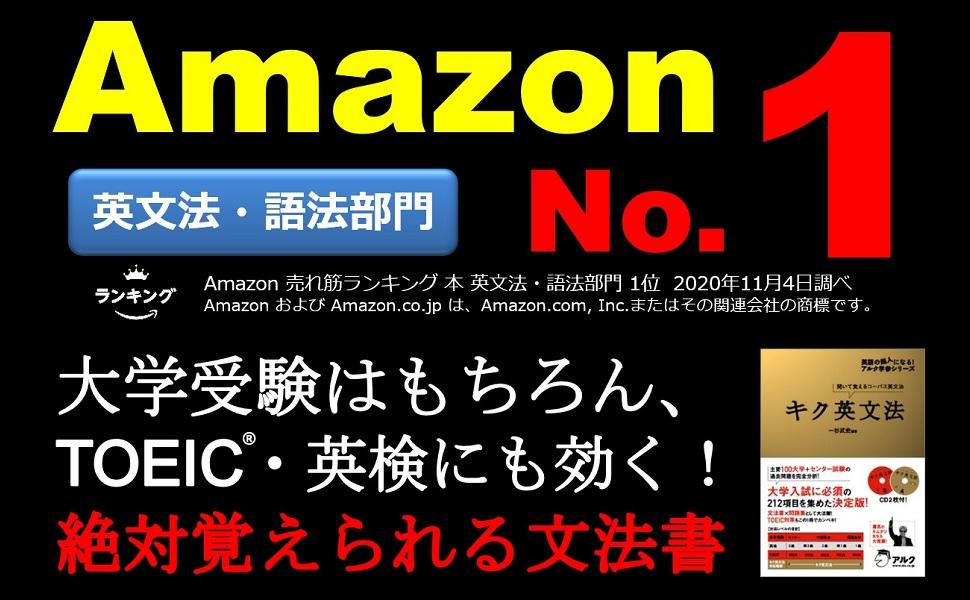 キク英文法POP_Amazon1位_2011