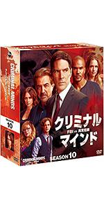 クリミナル・マインド/FBI vs. 異常犯罪 シーズン10 コンパクト BOX