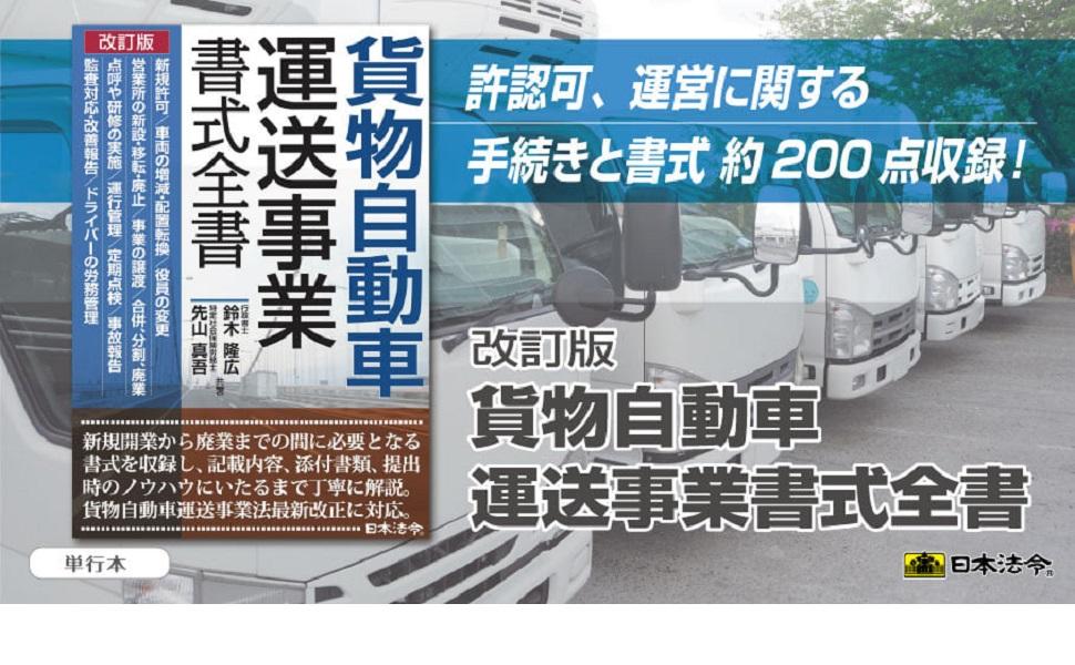 貨物自動車運送事業書式全書