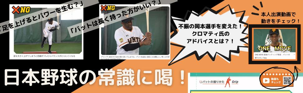 日本野球の常識に喝!