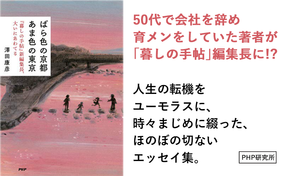 9784569841779  ばら色の京都 あま色の東京 『暮しの手帖』新編集長、大いにあわてる