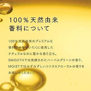 100%天然由来香料