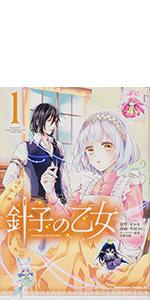 針子の乙女 (1) (角川コミックス・エース)