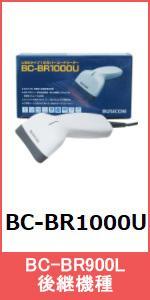 BC-BR900Lの後継機種はBC-BR1000Uです