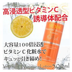 VC100 化粧水