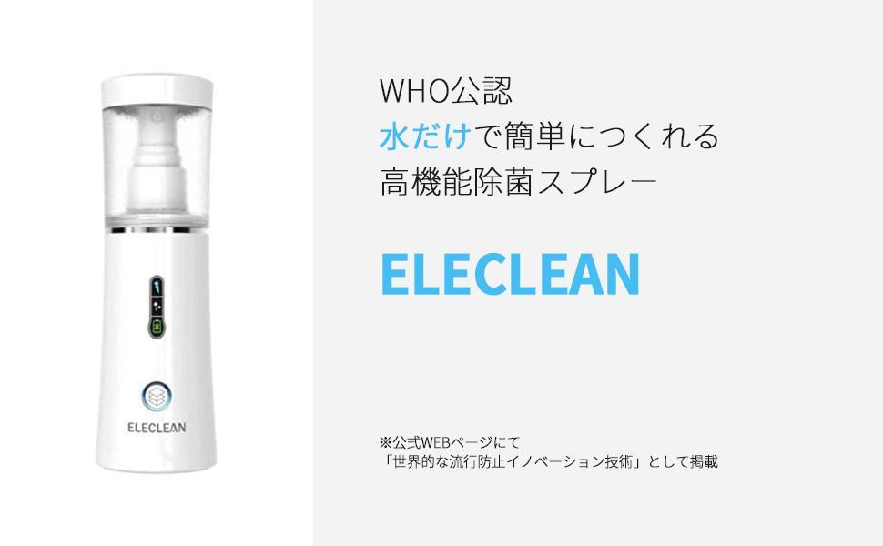 WHO公認 水だけで簡単につくれる高機能除菌スプレー ELECLEAN