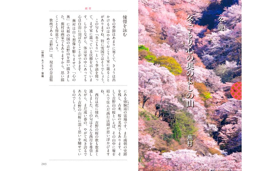 与謝蕪村 冬籠