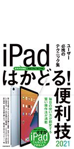iPadはかどる!便利技2021