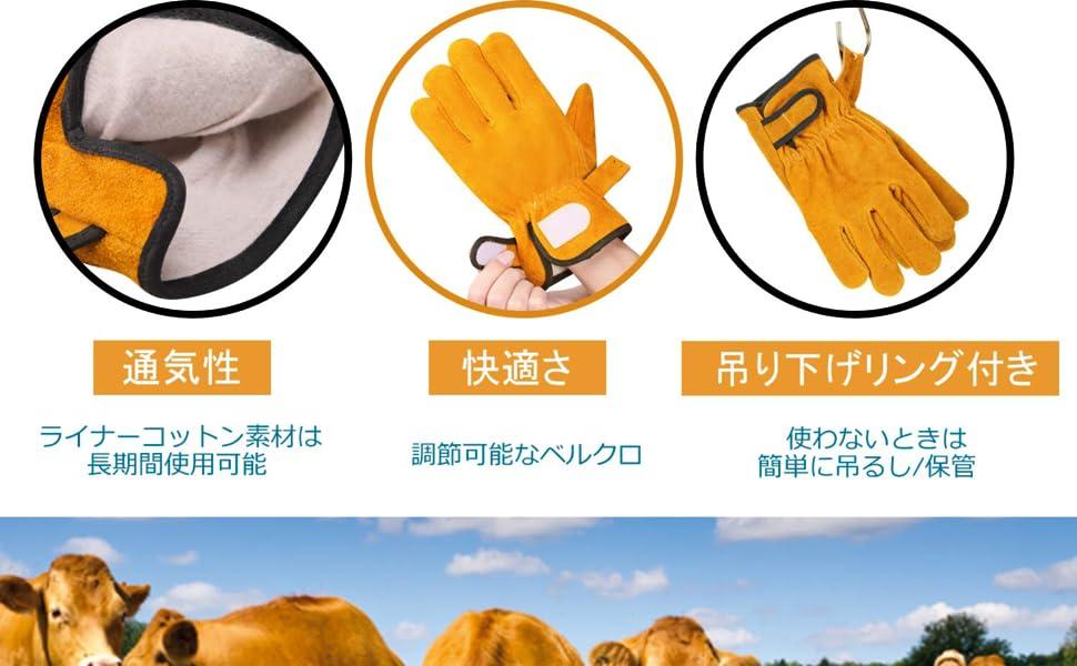 耐熱グローブ、牛革手袋