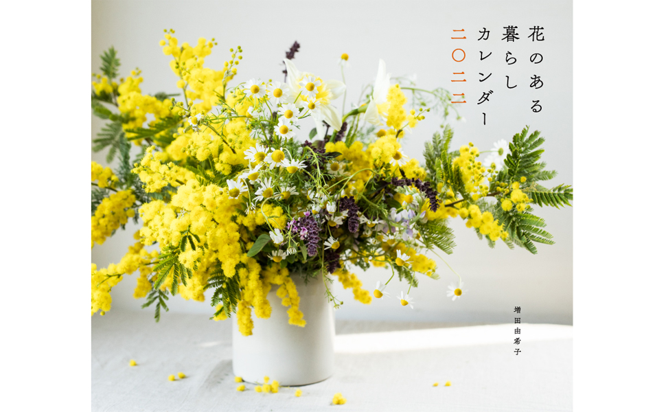 人気のフラワースタイリストによる、花の写真カレンダー