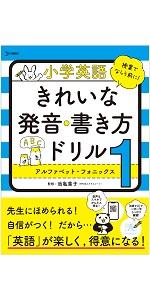 小学英語 きれいな発音・書き方ドリル1 アルファベット・フォニックス