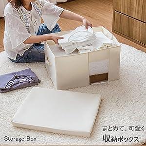 収納ボックス  収納ケース 衣類 おもちゃ 書類 小物収納 リビング 玄関 寝室適用