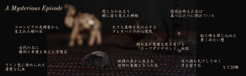 鉱物 ミネラル 宝石 石 インテリア アクセサリー 雑貨 インスタ映え 神秘 伝説 神話