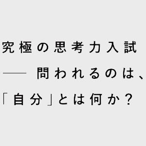 shikou2